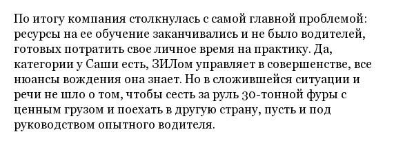 История белорусской дальнобойщицы по имени Александра Хурсан (23 фото)