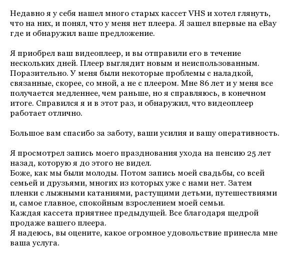 Письмо от покупателя видеомагнитофона (3 фото)