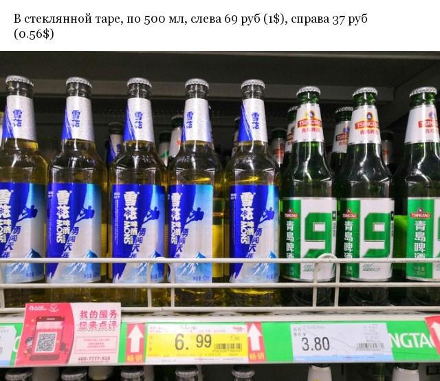 Какой алкоголь можно купить в супермаркетах Китая, и сколько он там стоит (13 фото)