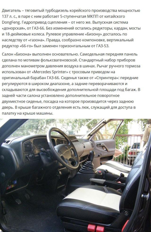 """Самодельный внедорожник """"Бизон"""" на базе грузовика ГАЗ-66 (7 фото)"""