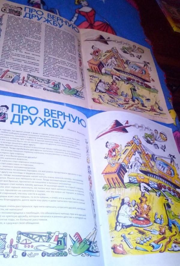 Детские журналы уже не те... (3 фото)