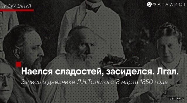 Уровень продуктивности - Лев Толстой (7 фото)