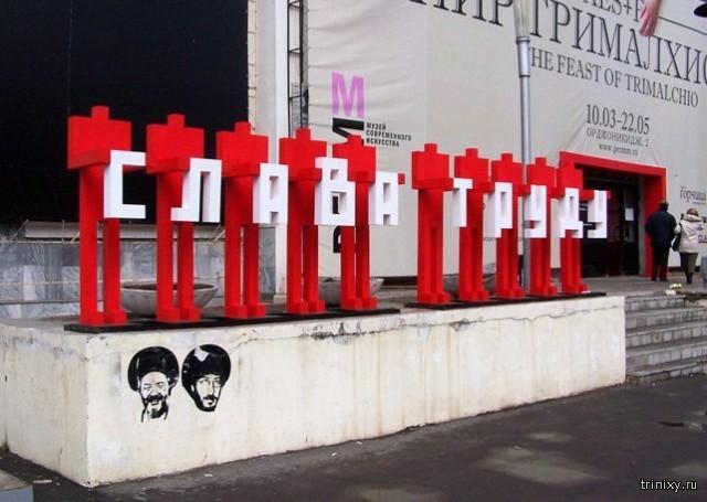 В Перми шутники переименовали арт-объект «Слава труду» (3 фото)