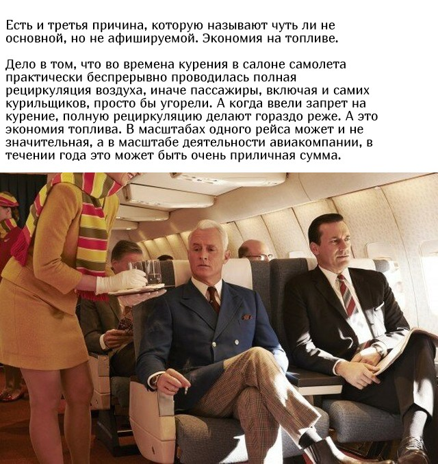 Почему на борту самолетов запрещено курить (6 фото)