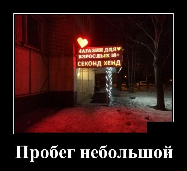 Демотиваторы (30 фото) 06.03.2019
