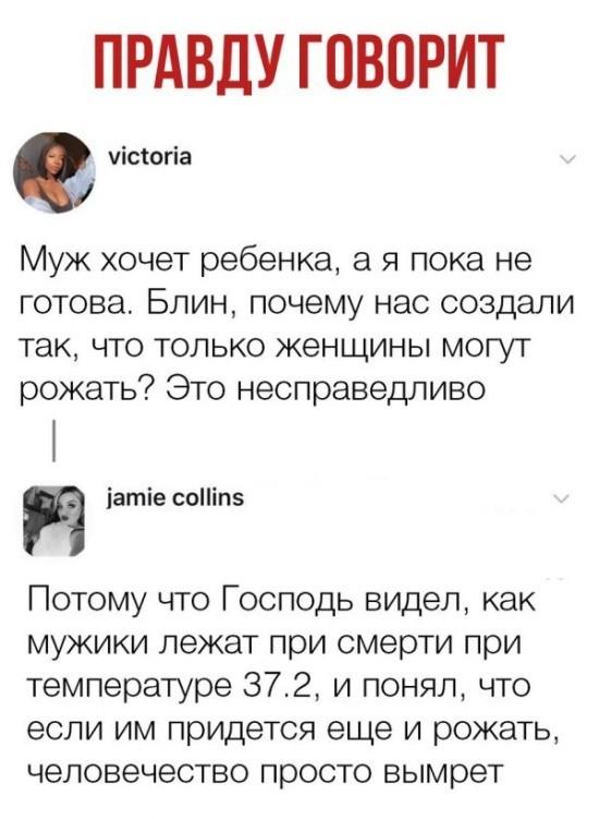 """""""Люди говорят"""" в социальных сетях (22 скриншота)"""