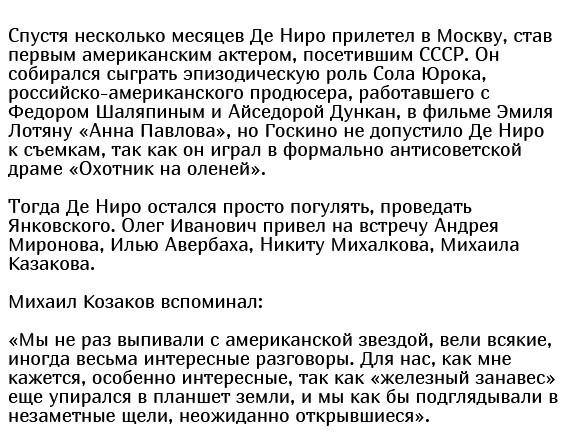 История дружбы Олега Ивановича Янковского и Роберта Де Ниро (10 фото)