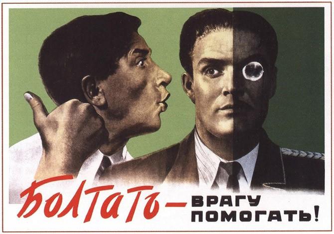 Советские антишпионские плакаты (10 фото)