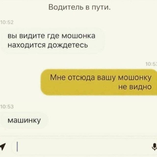 Забавные и странные сообщения такси (14 скриншотов)