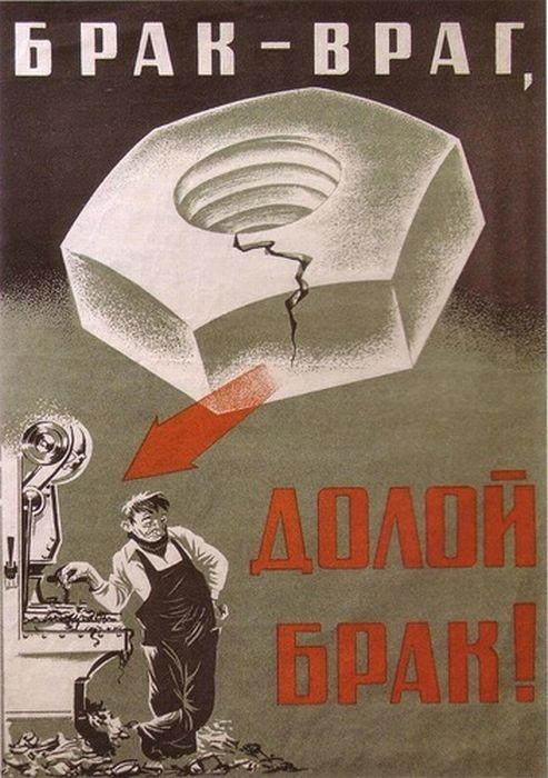 Плакаты для тыловиков (28 фото)