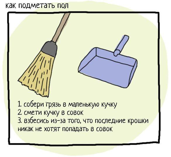 Неполезные мужские советы (7 фото)