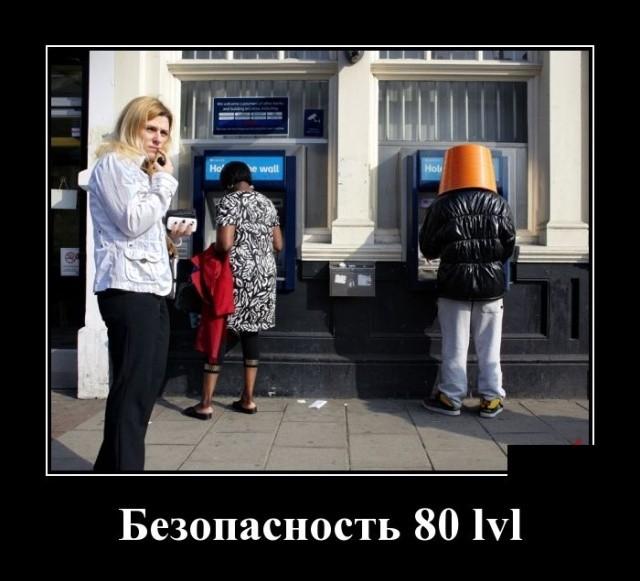 Демотиваторы (30 фото) 15.03.2019