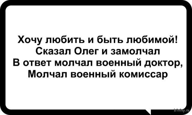 Забавные стишки про Олега с просторов сети (17 картинок)