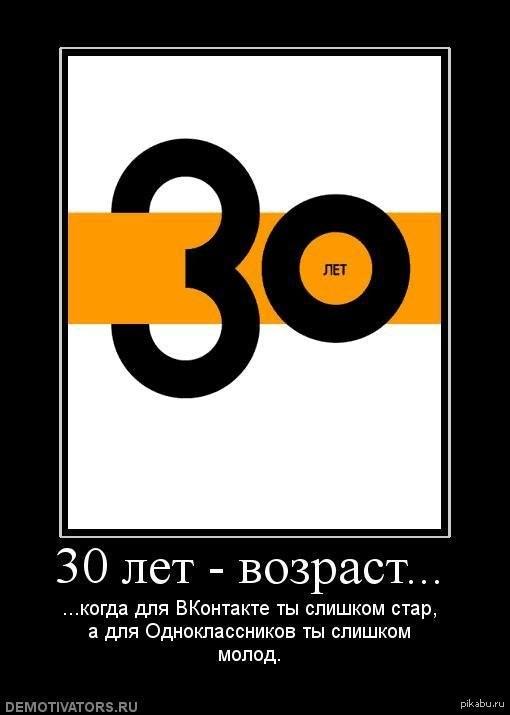 Юмор о тридацатилетних (19 фото)