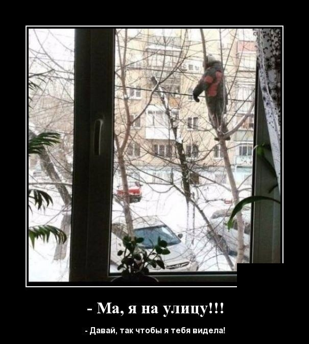 Демотиваторы (30 фото) 19.03.2019