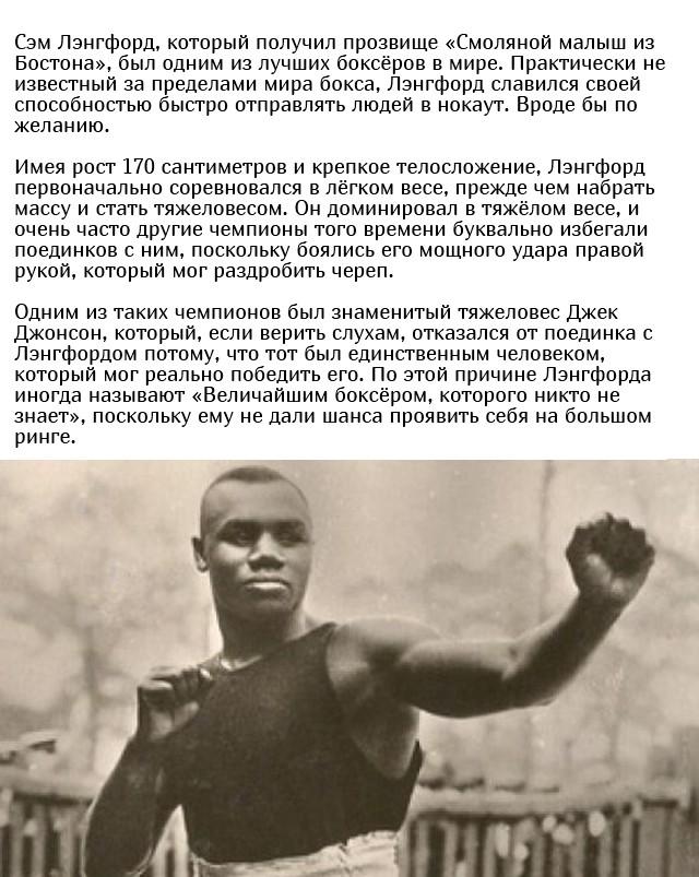 """История о боксёре Сэмюэле Лэнгфорде, который """"спешил"""" отправить оппонентов в нокаут (4 фото)"""