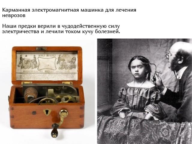 Вещи из прошлого, которые в наши дни вам покажутся странными (20 фото)
