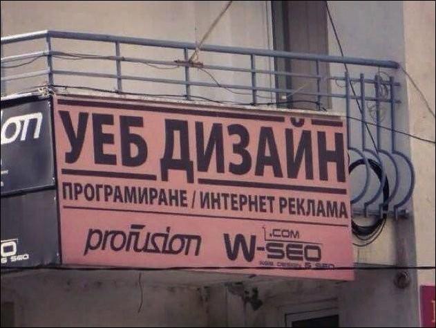 Смешные объявления и надписи (19 фото)