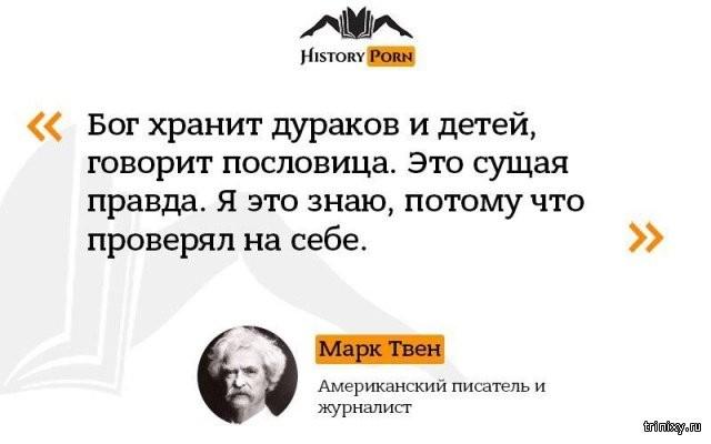 Цитаты известных людей (20 фото)