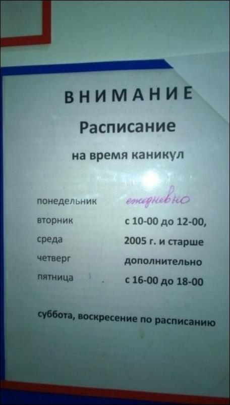 Смешные объявления и надписи (18 фото)