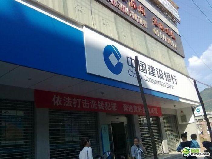 Самый защищенный китайский банк (7 фото)