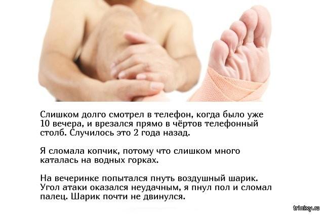 Странные травмы, которые люди получили по глупости (6 фото)