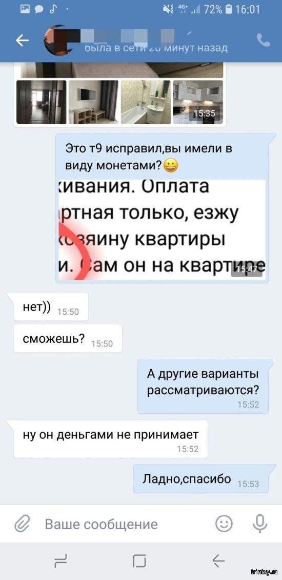 Девушка искала жилье в Москве (2 фото)