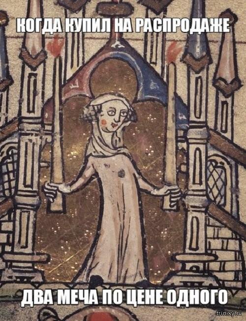 Такое страдающее средневековье (25 фото)