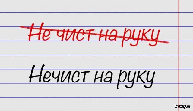 15 выражений, в которых многие совершают ошибки (15 фото)