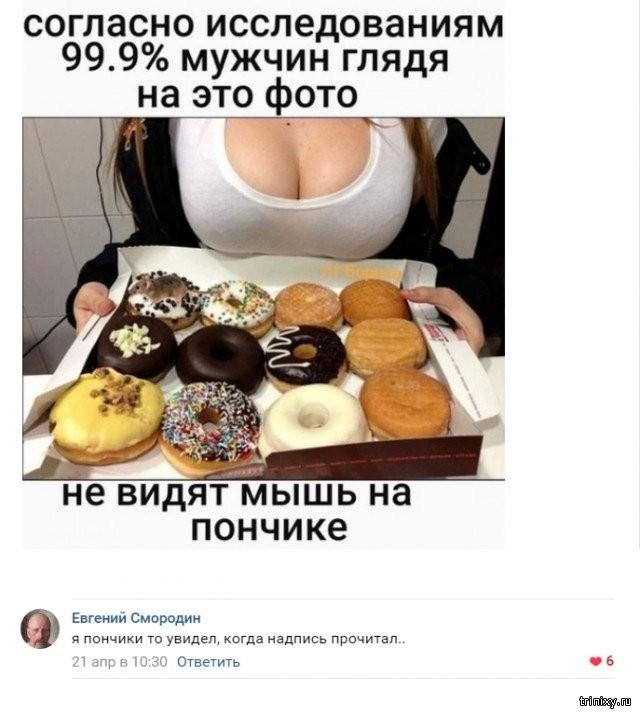 Шутки, юмор и комментарии из социальных сетей (20 скриншотов)