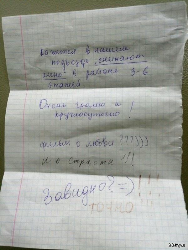 Объявления, которые люди оставляют для страстных соседей (16 фото)