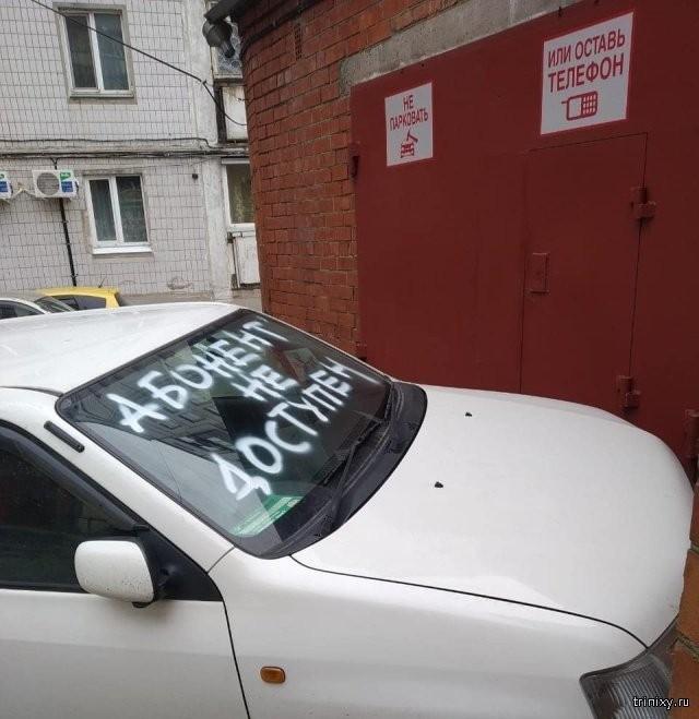 Припарковался у гаража во Владивостоке (2 фото)