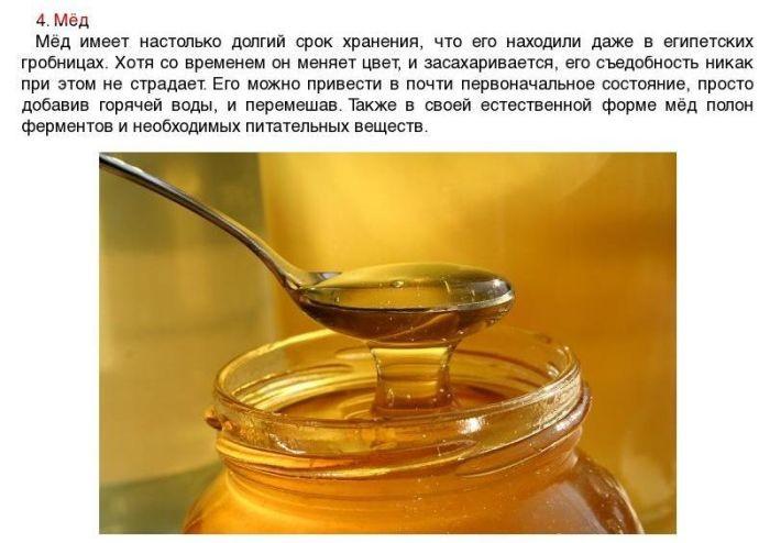 6 продуктов, которые можно хранить всю жизнь (6 фото)