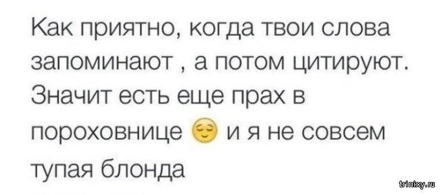 """""""Люди говорят"""" в социальных сетях (18 фото)"""
