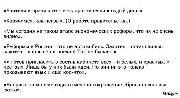 Афоризмы Черномырдина, которые вошли в историю (14 фото)