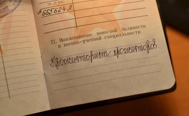 """Подборка очень """"точных"""" записей в военных билетах (18 фото)"""