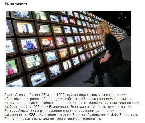 А вы знаете, что изобрели русские? (27 фото)
