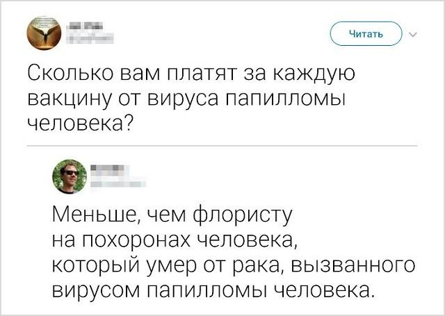 Твиты и комменты пользователей о современных проблемах (15 скриншотов)