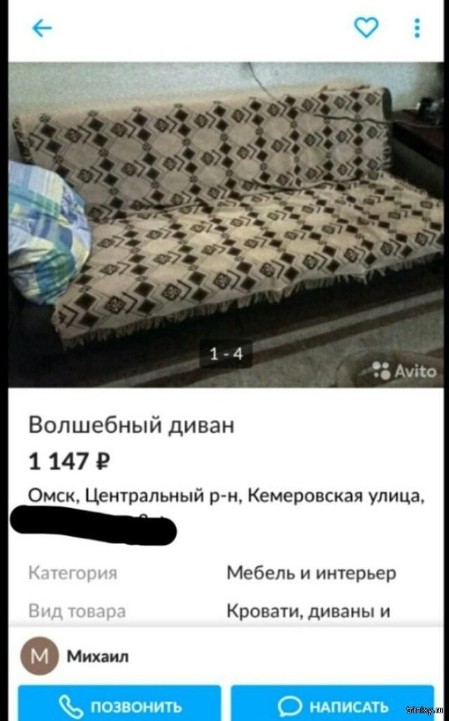Дайте два! Волшебный диван на сайте объявлений (3 фото)