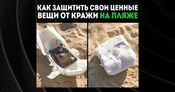 Пляжные хитрости для самых изобретательных (15 фото)