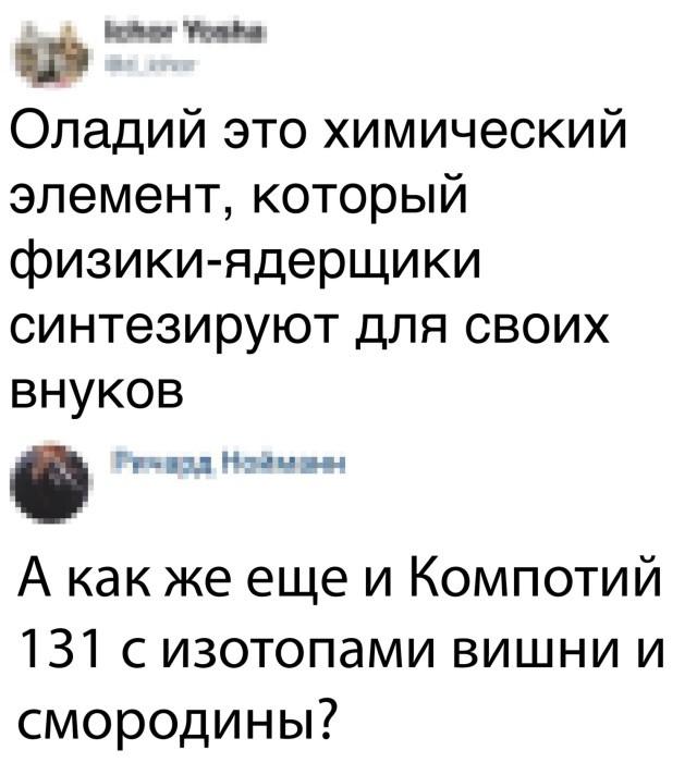 Подборка прикольных фото (60 фото) 10.06.2019