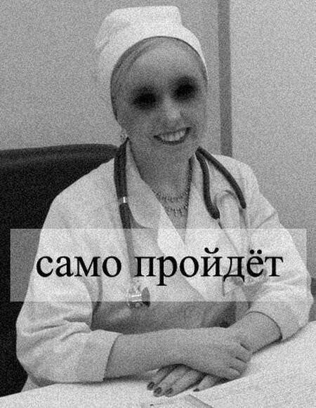 Медицинский юмор (18 фото)