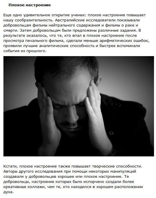 Интересные факты о мышлении человека (6 фото)