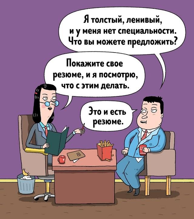 Жизненный комикс о собеседования с работодателем (12 картинок)