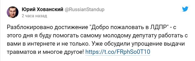 Блогер Юрий Хованский стал помощником депутата (3 фото)