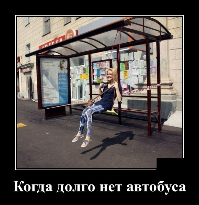 Демотиваторы (30 фото) 18.06.2019