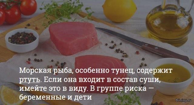 Опасности, которые могут подстерегать любителей суши (10 фото)