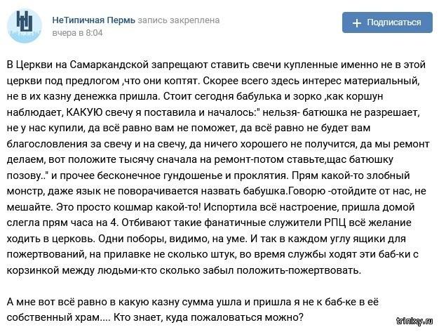 У россиянки потребовали тысячу за свечу (2 фото)