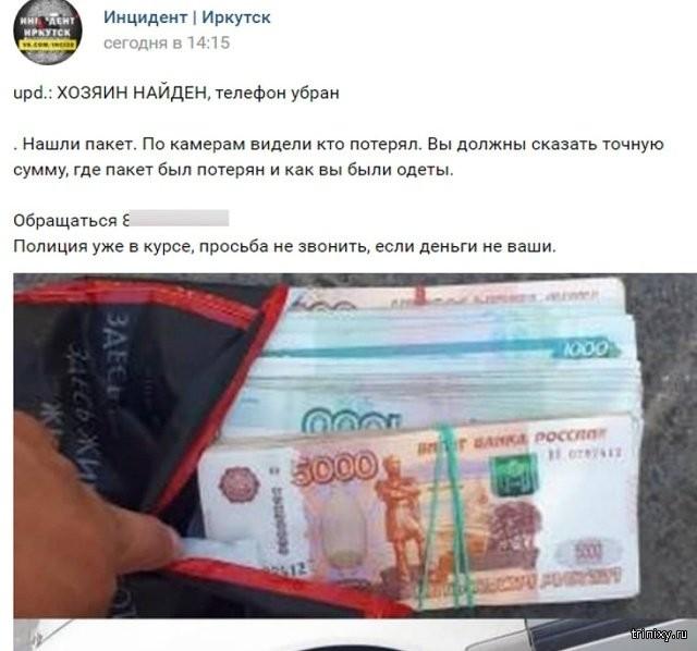 Азербайджанец вернул россиянину потерянный миллион рублей (5 фото)