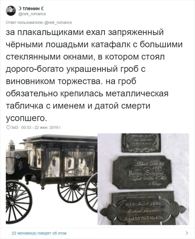 Интересная информация о похоронах в викторианскую эпоху (29 фото)